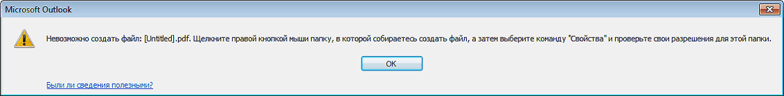 outlook cannot create file