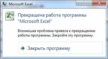 Анализ ошибок приложения Excel
