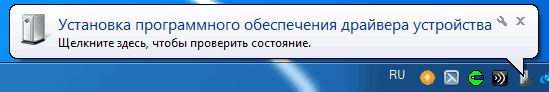 Установка нового устройства newdev.exe