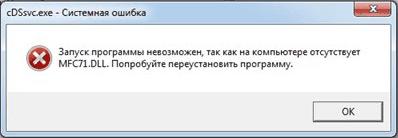 regsvr32 запуск программы невозможен