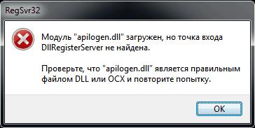 regsvr32 точка входа DllRegisterServer не найдена