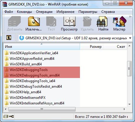 debugging tools msi