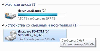 Монтирование Windows SDK ISO