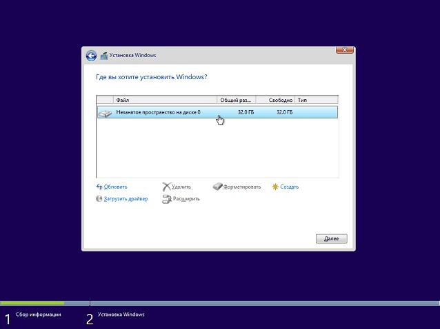 Установка Winsows 8 на GPT раздел